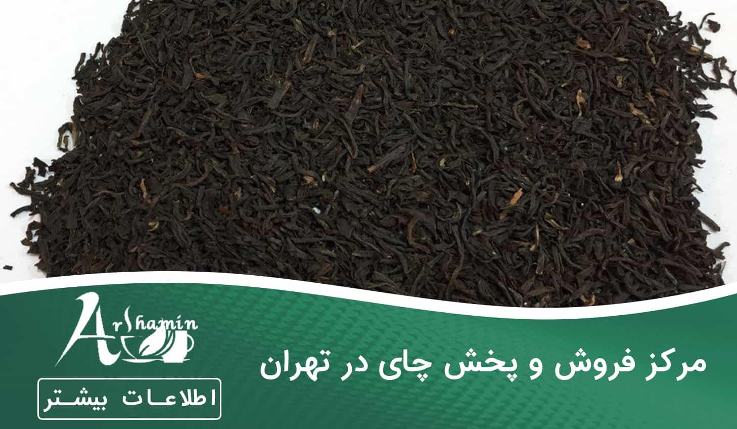 مرکز فروش و پخش چای در تهران