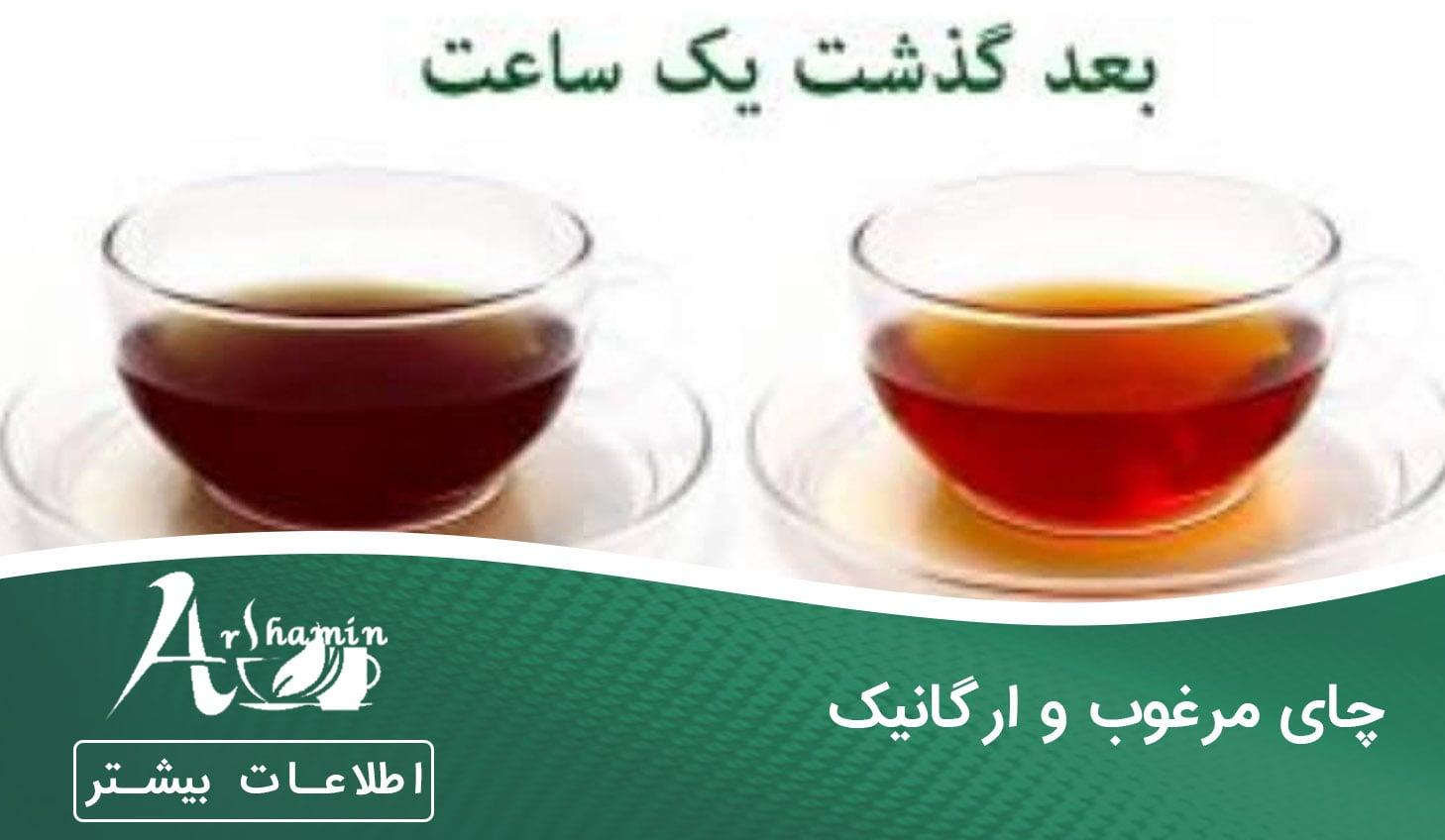 چای مرغوب و ارگانیک