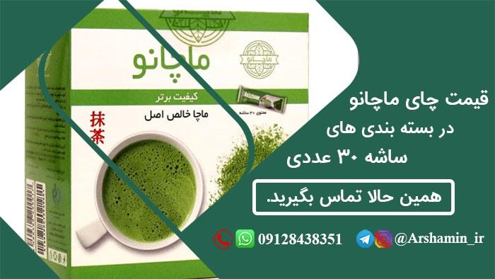 قیمت چای ماچانو ساشه 30 عددی