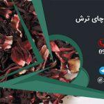 مراکز فروش چای ترش