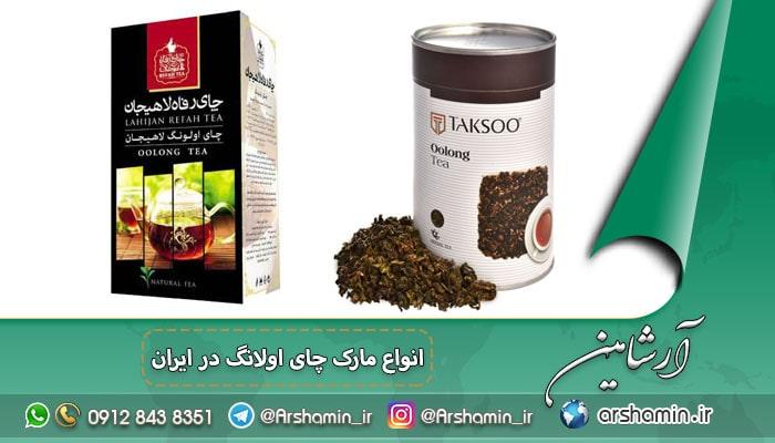 انواع مارک چای اولانگ