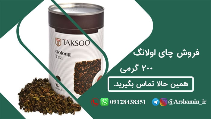 فروش چای اولانگ 200 گرمی