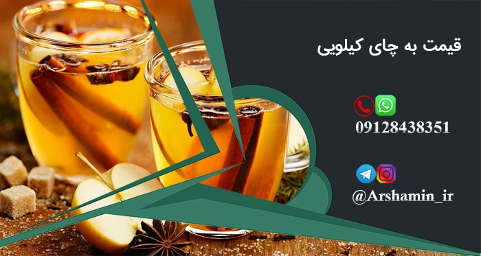 قیمت به چای کیلویی