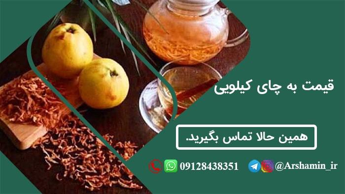 قیمت به چای