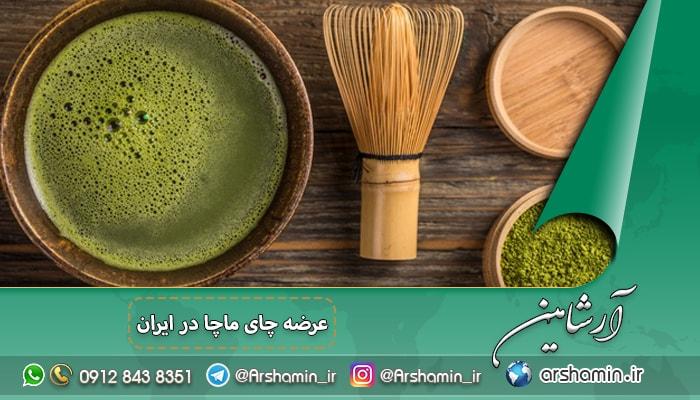 عرضه چای ماچا در ایران