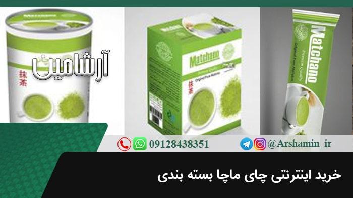 خرید اینترنتی چای ماچا بسته بندی