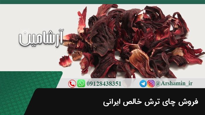 فروش چای ترش خالص ایرانی