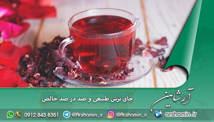 چای ترش طبیعی