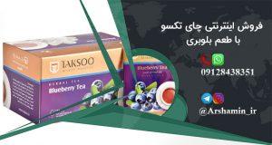 فروش اینترنتی چای تکسو