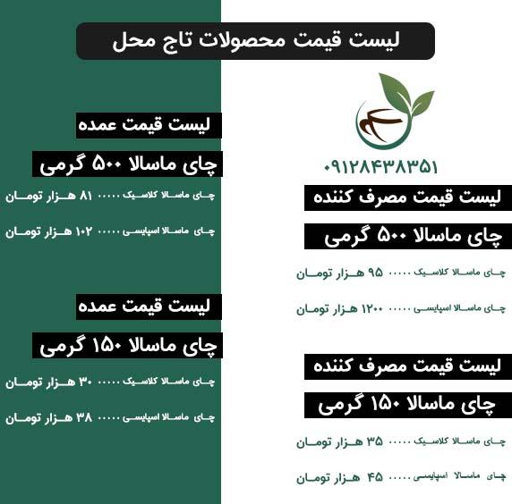 لیست قیمت ماسالا تاج محل