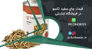 قیمت چای سفید تکسو
