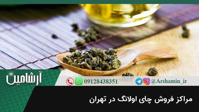 مراکز فروش چای اولانگ در تهران