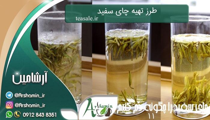 چای سفید را چگونه دم کنیم