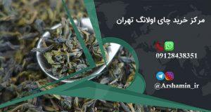 خرید چای اولانگ تهران