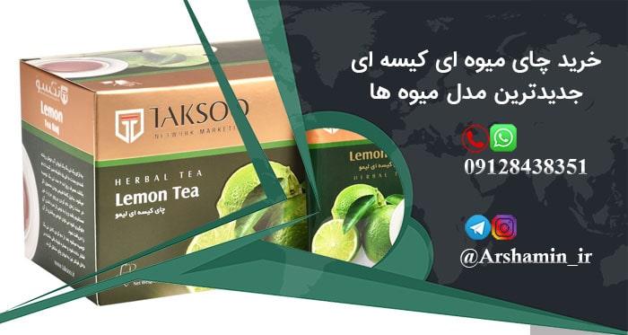 خرید چای میوه ای کیسه ای