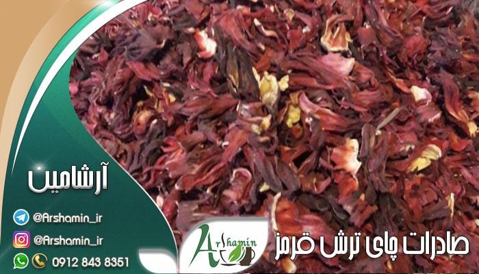 صادرات چای ترش قرمز