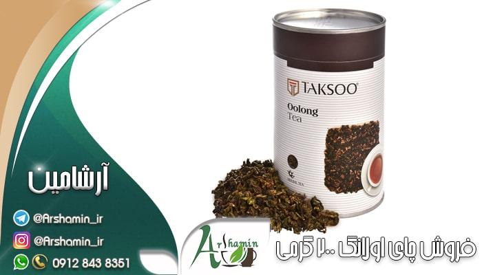 فروش چای اولانگ ۲۰۰ گرمی