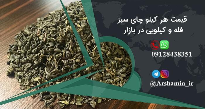 قیمت هر کیلو چای سبز