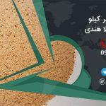 قیمت هر کیلو چای ماسالا