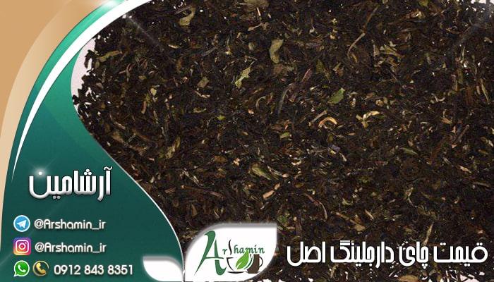 قیمت چای دارجلینگ اصل