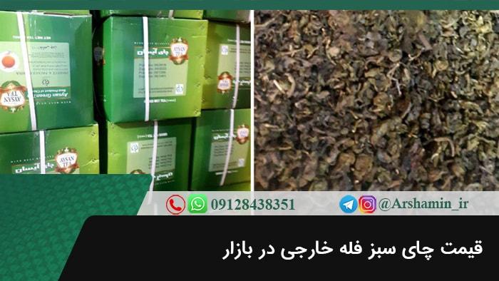 قیمت چای سبز فله خارجی