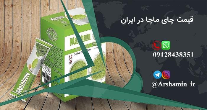 قیمت چای ماچا در ایران