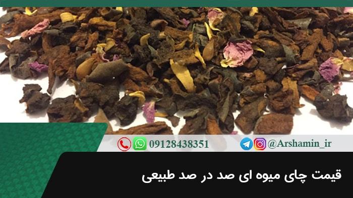 قیمت چای میوه ای صد در صد طبیعی