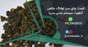 قیمت چای سبز اولانگ