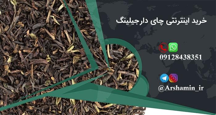خرید اینترنتی چای دارجیلینگ