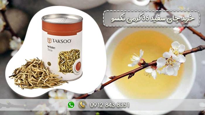 خرید چای سفید تکسو