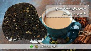 فروش چای ماسالا هندی