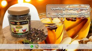 قیمت چای میوه ای ویتاسیب