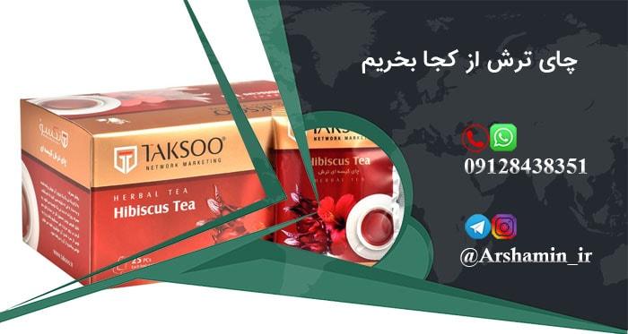 چای ترش از کجا بخریم