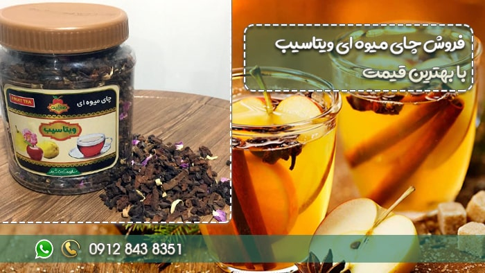 فروش چای میوه ای