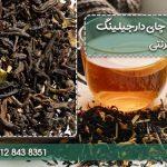 قیمت چای دارجیلینگ