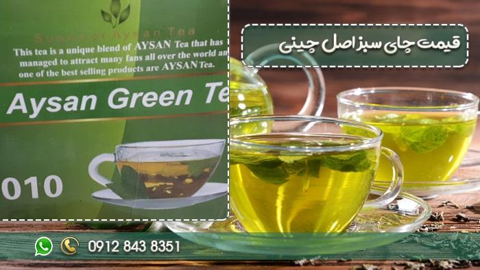 قیمت چای سبز اصل چینی