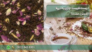لیست قیمت چای به دیپلا