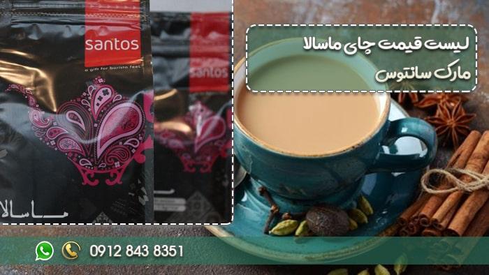 قیمت چای ماسالا مارک سانتوس