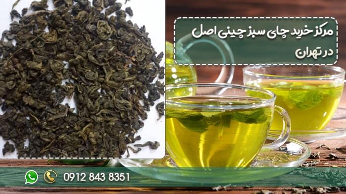 خرید چای سبز چینی اصل
