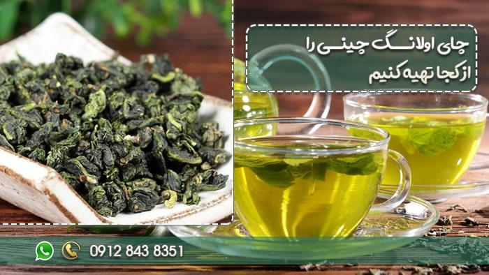 چای اولانگ چینی را از کجا تهیه کنیم
