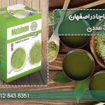 فروش چای ماچا در اصفهان