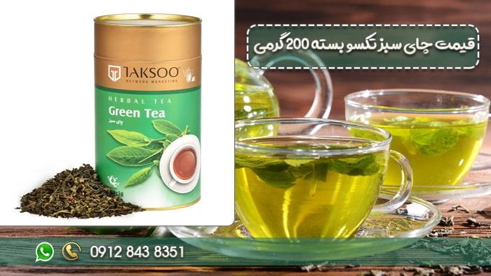 قیمت چای سبز تکسو