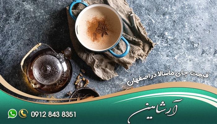 قیمت چای ماسالا در اصفهان