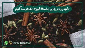 خرید پودر چای ماسالا