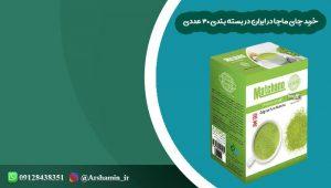 خرید چای ماچا در ایران