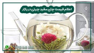اعلام قیمت چای سفید چینی در بازار-min