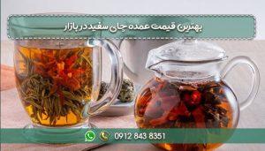 بهترین قیمت عمده چای سفید در بازار-min