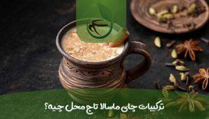 ترکیبات چای ماسالا تاج محل چیه؟-min