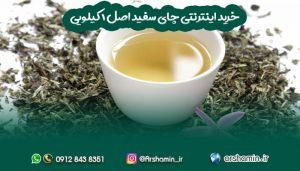 خرید اینترنتی چای سفید اصل ۱ کیلویی-min