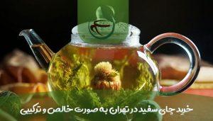 خرید چای سفید در تهران